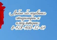 Ростов Детский невролог - Моцартова ТН