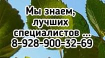 Сосудистый хирург - Ростов
