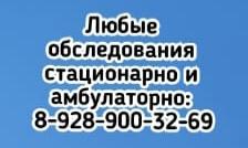 Онколог Ростов - Лепшокова Асада Хусейновна