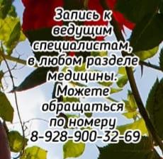 Ростов Вертебролог
