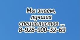 Детский Нейрохирург Ростов- Пшеничный АА