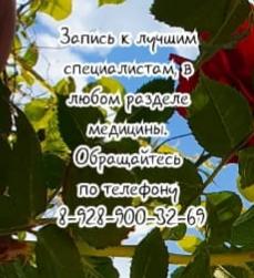 Ростов Детский Нейрохирург - Пшеничный АА