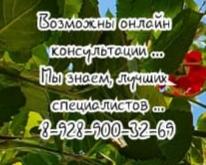 Детский Нейрохирург Ростов