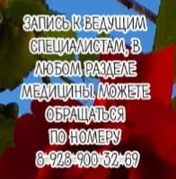 Ростов Онколог маммолог на дом – лучшие специалисты