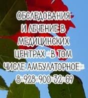 Воробьёв С.В. –  г.  Ростов - на – Дону.  Эндокринолог