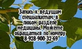 Виктор Николаевич Ползиков. Ростов. Мануальный Терапевт.