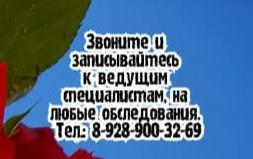 Ростов ведущий невролог - Тринитатский И.Ю.