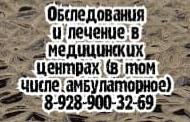 Гаджи Муталибович Летифов - Детский нефролог Ростов-на-Дону