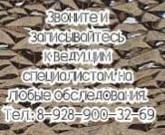 Снять швы на дому - Ростов