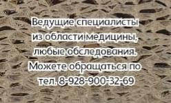 оториноларинголог – Ростов отзывы