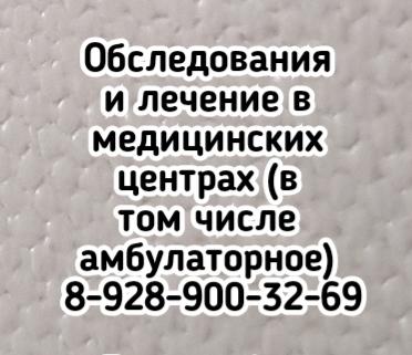Пульмонолог опытный Таганрог - Савенков В.М.