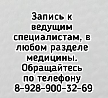 Рентген на дом Ростов  - Лучшие специалисты