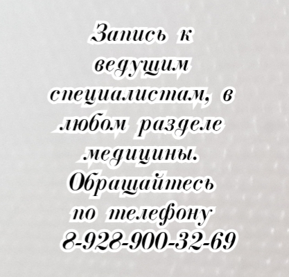 Ростов гастроэнтеролог - МИНКИНА Г.В.