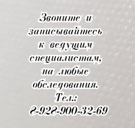 гастроэнтеролог Ростов  отзывы