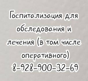 гастроэнтеролог Ростов рейтинг