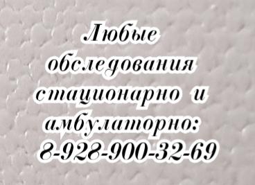 Запись к пульмонологу в Ростове