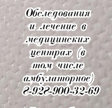 Гайда Пульмонолог Ростов