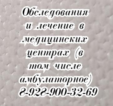 Гайдар Елена Николаевна - Пульмонолог Ростов