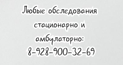 Вызвать платного проктолога на дом - Ростов Батайск Аксай