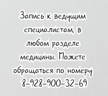 Вызвать платного маммолога на дом - Ростов Батайск Аксай