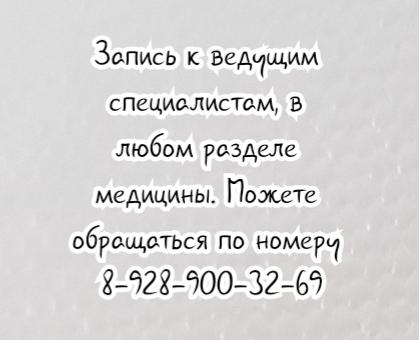 Вызвать платного гастроэнтеролога на дом - Ростов Батайск Аксай