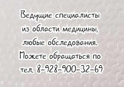 Вызвать врача на дом - Ростов