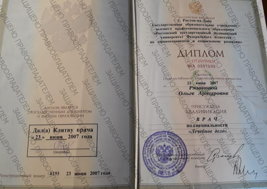 Ростов дерматолог - венеролог высшей категории Рязанова О.А.
