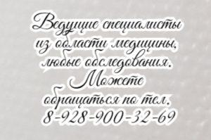 Кардиолог росов