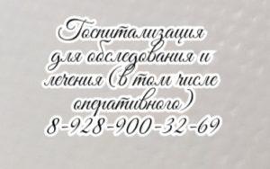 Кардиолог Ростов - Боль в области сердца