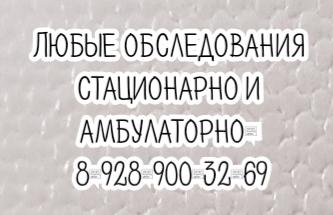 Ростов кардиолог отзывы