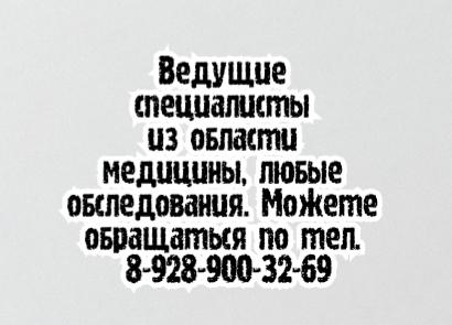 Ростов Онколог на дом - лучшие специалисты