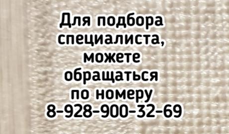 Ростов детский Нефролог Порубель А.В.