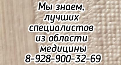 Ростов гепатолог инфекционист замечательный - Донцов Д.В.