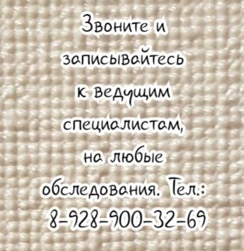 АЛИНА ВЛАДИСЛАВОВНА ХАРЛАМОВА педиатр ревматолог Ростов