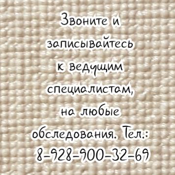 детский ревматолог Ростов
