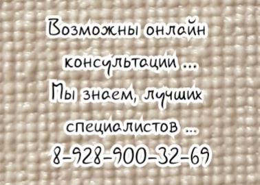 Ростов маммолог онколог