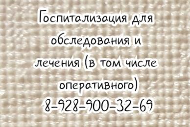 Денис Михайлович Черкасов - Проктолог Ростов