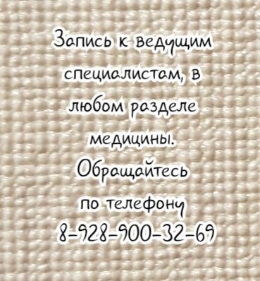 Проктолог Ростов