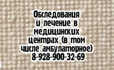 Ростов Невролог - Шевцова Н.П.