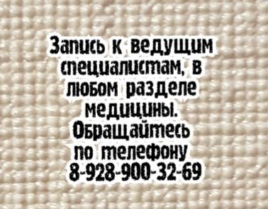Ростов мануальный терапевт невролог - Поважный О.В.