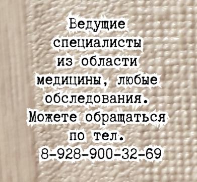 Ростов Невролог остеопат - Шевцова Н.П.