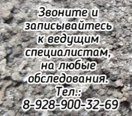 ортопед Новочеркасск