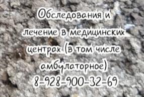 ОР Ростов