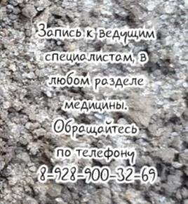 Гукасян Елена Леонидовна - ЛОР Ростов