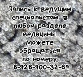 Прохорова Г.А. реабилитолог сальск