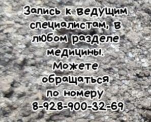 реабилитолог Прохорова Г.А.