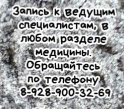 Глухов А.В. - ортопед травматолог Ростов