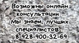 Ростов травматолог