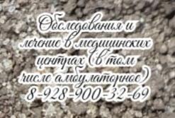 Лобанов Р.Ю. ортопед сальск