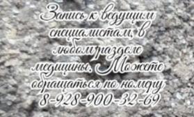Гастроэнтеролог Ростов